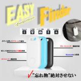 ミリオンSHOP Bluetooth 搭載 キーホルダー イージーファインダー 鍵 かばん 財布 探し物発見器 スマホ アラーム GPS 録音 紛失 忘れ物 防止 シャッター カメラ EASYFERの写真