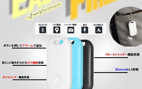 【 忘れ物 防止】Bluetooth 搭載 キーホルダー イージーファインダー 鍵 かばん 財布 探し物発見器