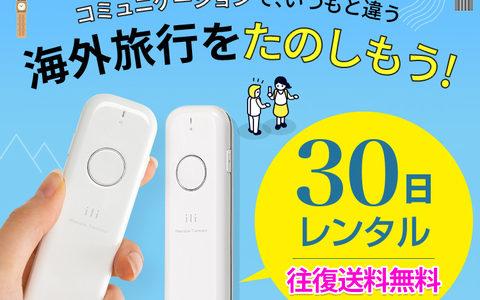 【レンタル】ili 30日レンタルプラン イリー 翻訳機 往復送料無料